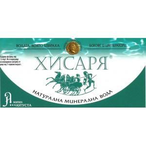 Минарална вода Хисаря